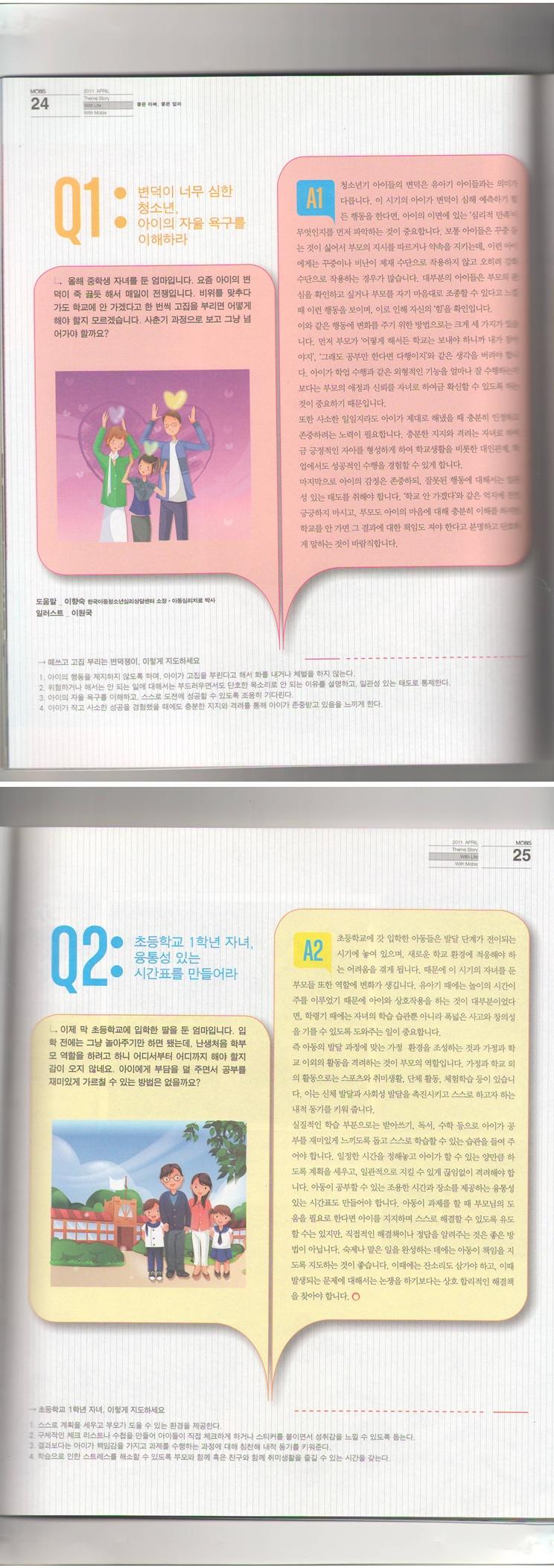 2011.4.변덕이심한융동성있는시간표.jpg