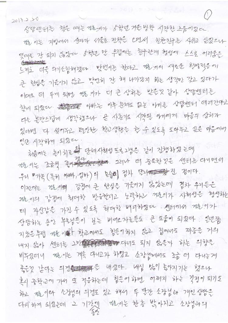 경훈(가명) 모1.JPG