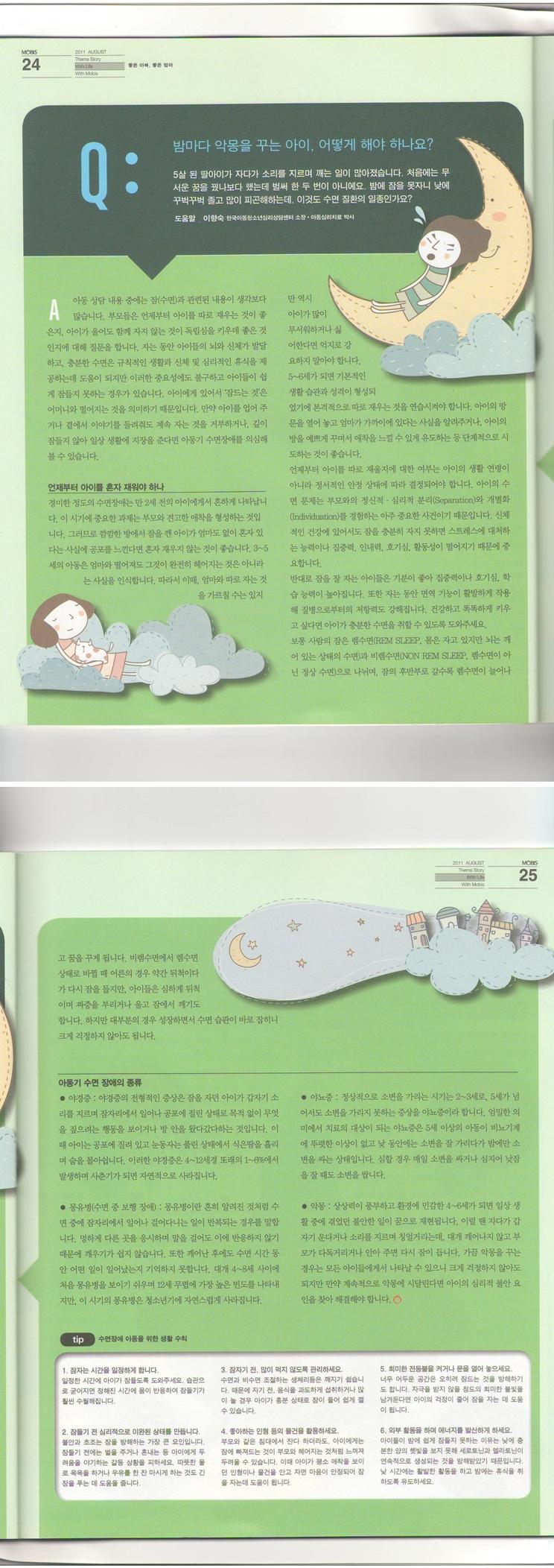 2011.8.밤마다악몽을꾸는아이.jpg