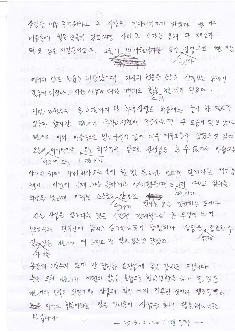 경훈(가명)모2.JPG