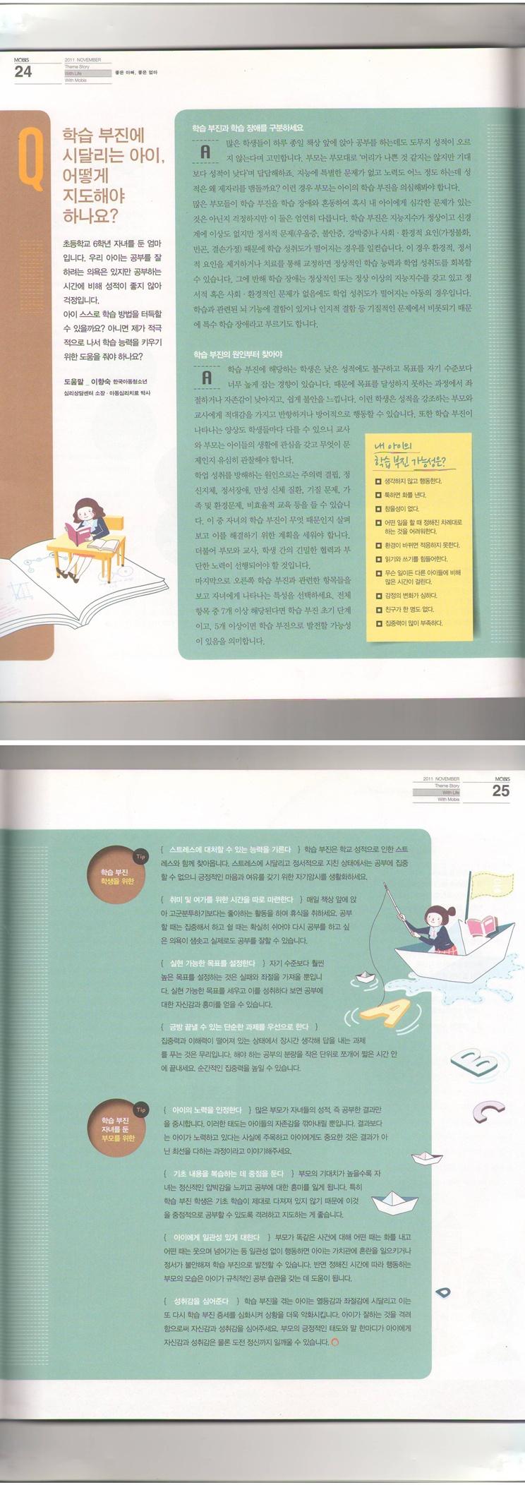 2011.11.학습부진에시달리는아이.jpg