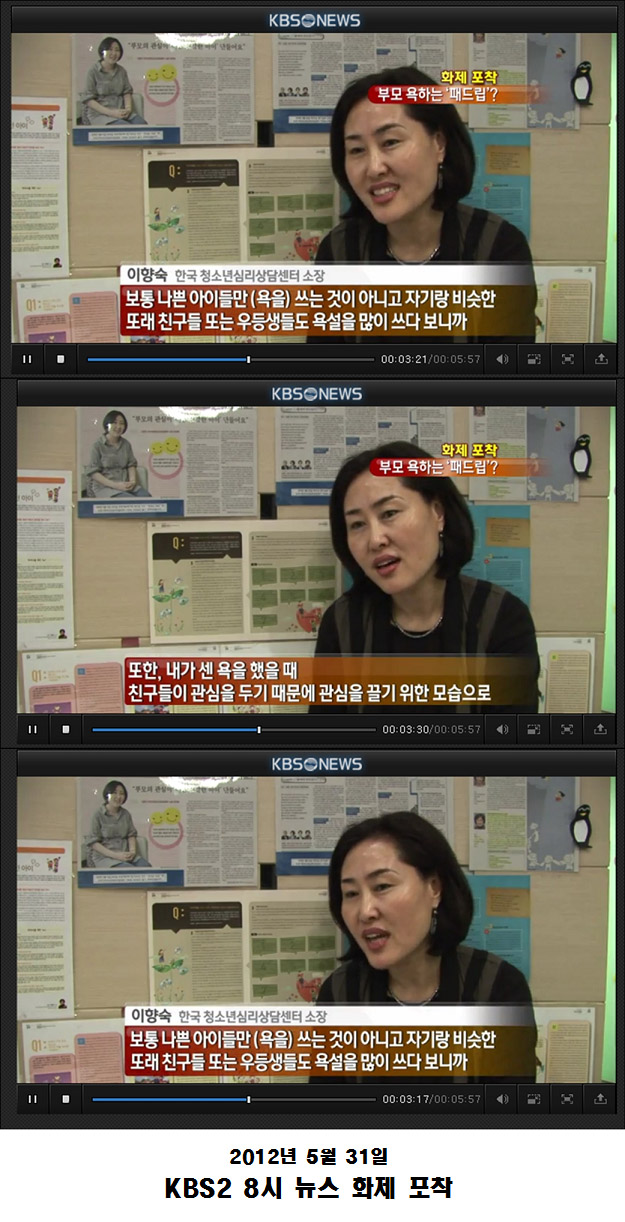 2012년 5월31일 KBS2 8시 뉴스 화제 포착.jpg