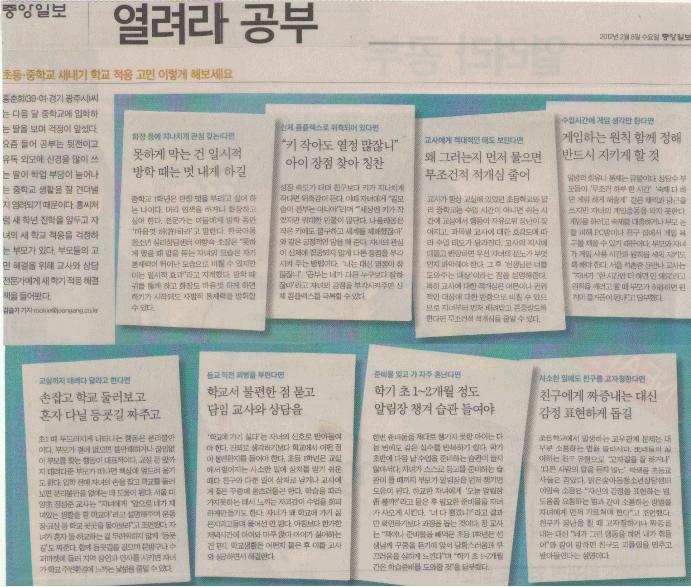 20120208 중앙일보-초등,중등학교 새내기.jpg