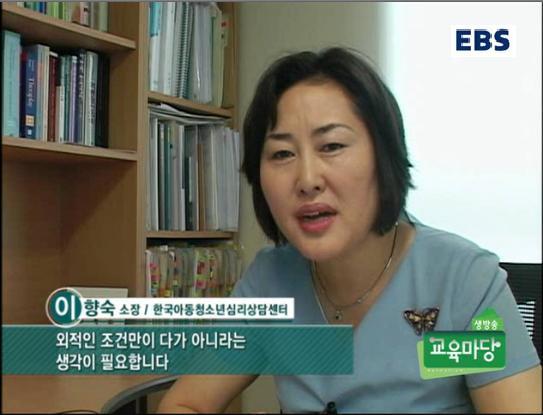 2010년 08월 03일 EBS 생방송 교육마당_청소년 외모집착 이유와 해결방안 인터뷰_로고.jpg