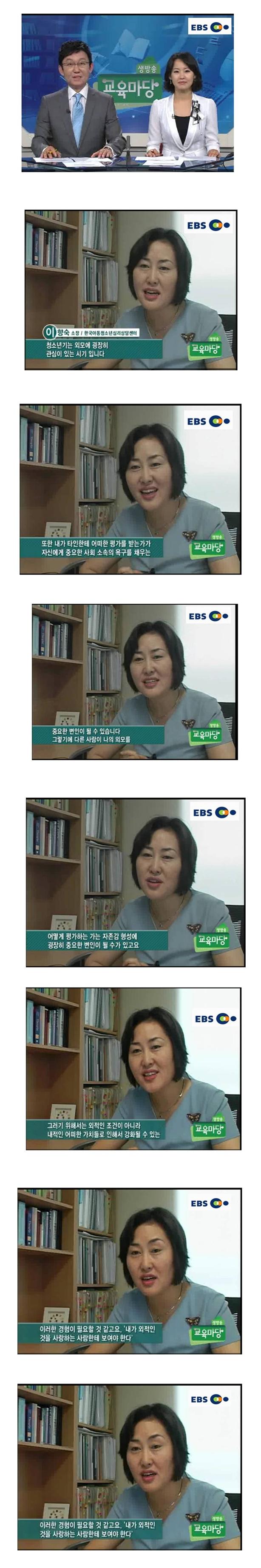 2010년 08월 03일 EBS 생방송 교육마당_청소년 외모집착 이유와 해결방안 .jpg