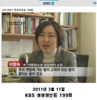 20110311 생생정보통 199회.jpg
