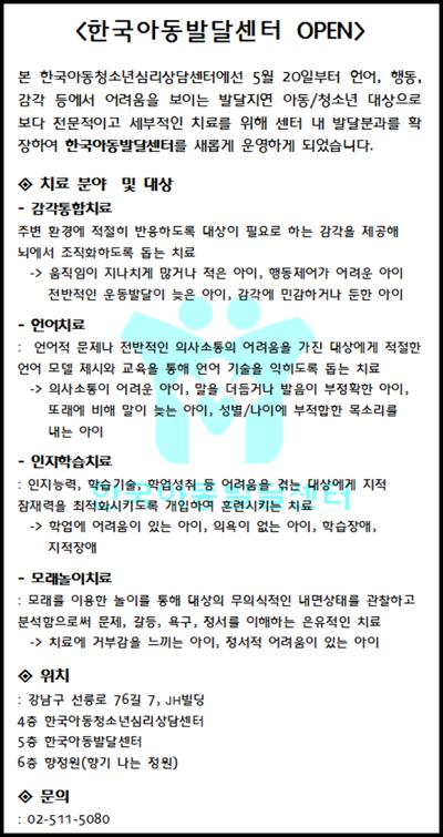 발달센터 오픈 팝업창 수정.png