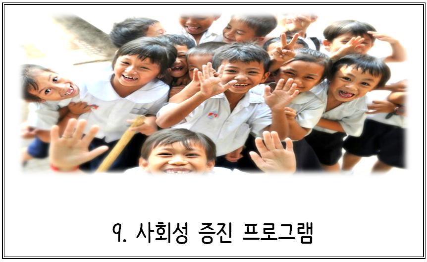 제목6 사회성.PNG
