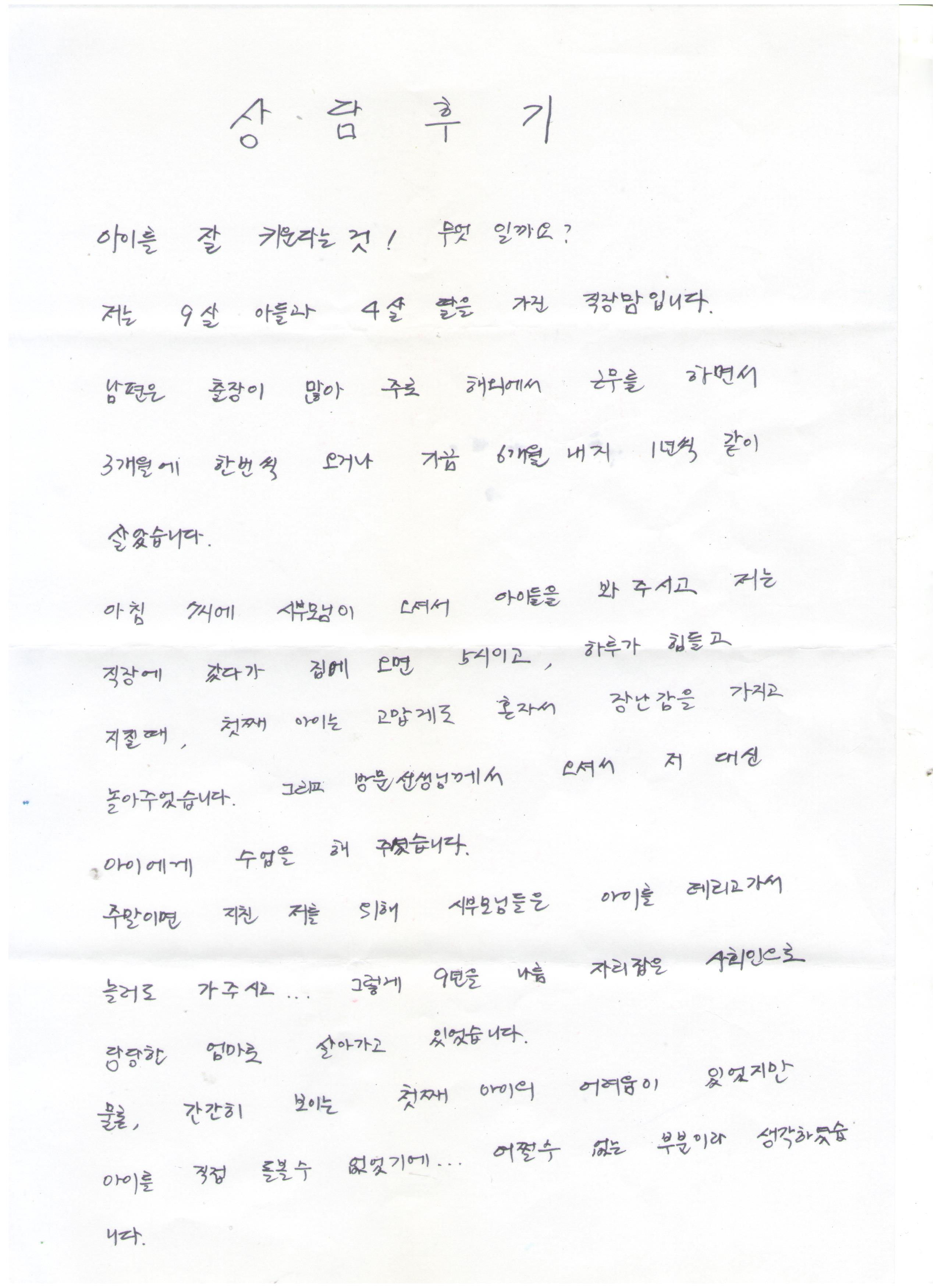 김성윤상담후기_01.jpeg