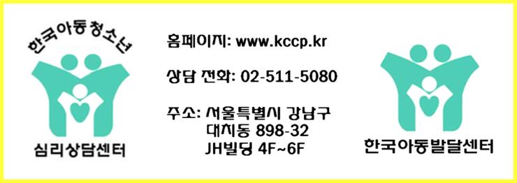 한국아동청소년심리상담센터 로고.png
